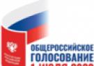 В Чувашии началось голосование по вопросу одобрения изменений в Конституцию Российской Федерации
