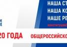 Определена дата голосования по поправкам в Конституцию России – 1 июля 2020 года