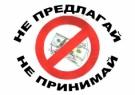 Всероссийский конкурс творческих работ на антикоррупционную тематику