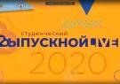 Всероссийский студенческий онлайн-выпускной (прямая трансляция)