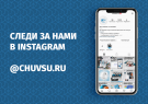 ЧГУ в Instagram!